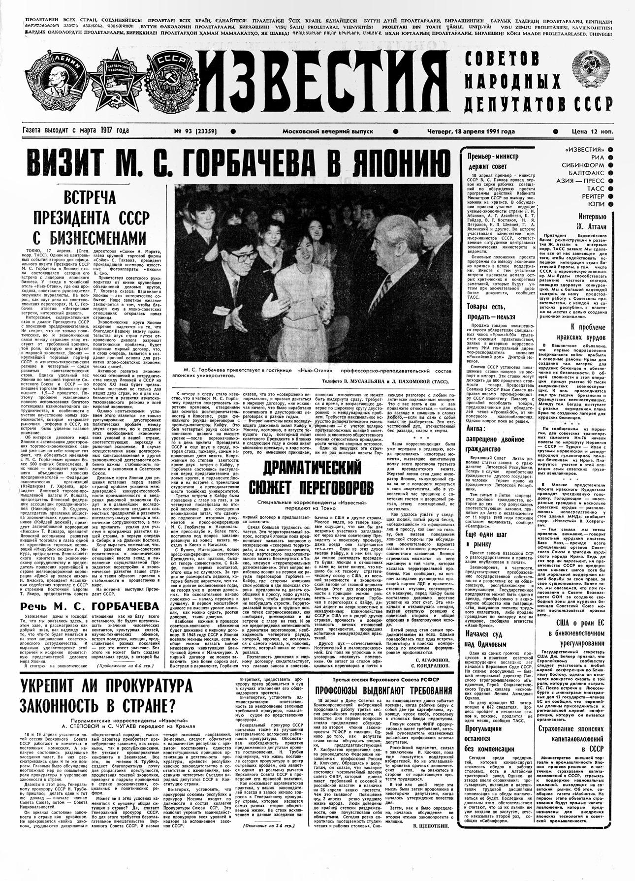 Старые газеты 95
