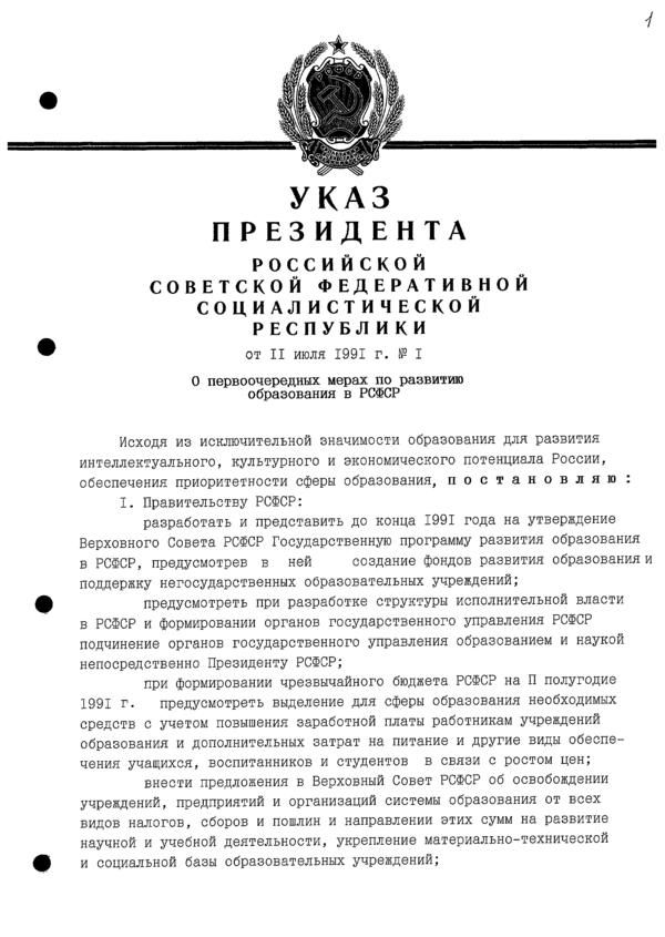 Указ Президента РСФСР № 1