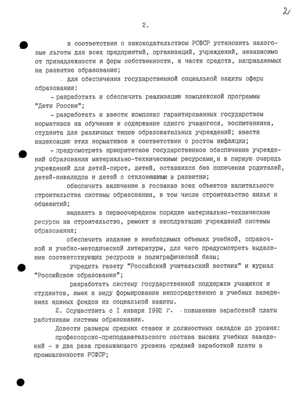 Указ Президента РСФСР № 1 (страница 2)