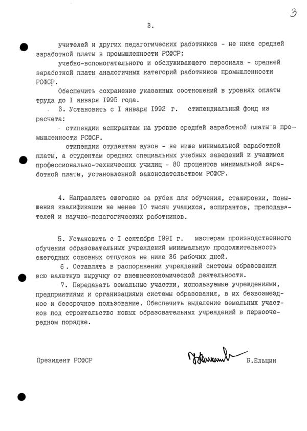 Указ Президента РСФСР № 1 (страница 3)