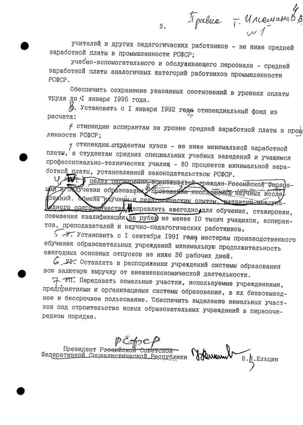 Указ Президента РСФСР № 1 (страница 3, правка)