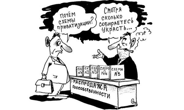 Картинки по запросу direktorskii-korpus-protiv-privatizatsii-14136
