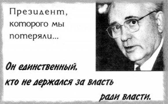 Плакат в поддержку М.С. Горбачева – кандидата в Президенты РФ (1996 год)