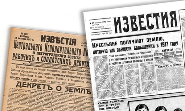 19c44f8b5ced День за днем. 29 октября 1993 года   Ельцин Центр