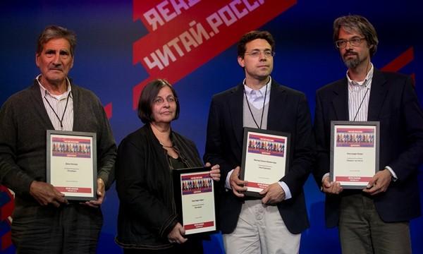 Лауреаты премии премии «ЧИТАЙ РОССИЮ/READ RUSSIA»-2012
